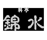 logo_kinsui_w